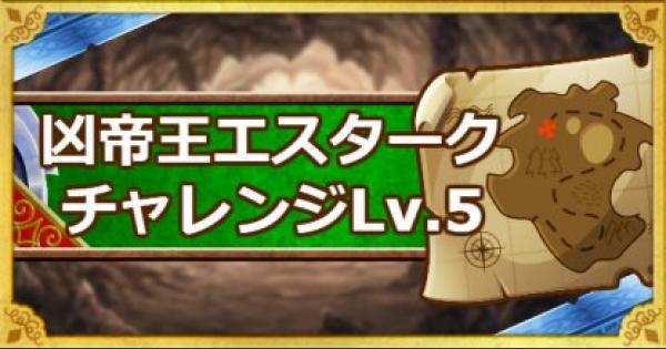 「凶帝王エスタークチャレンジ レベル5」ゾンビ縛り攻略法!