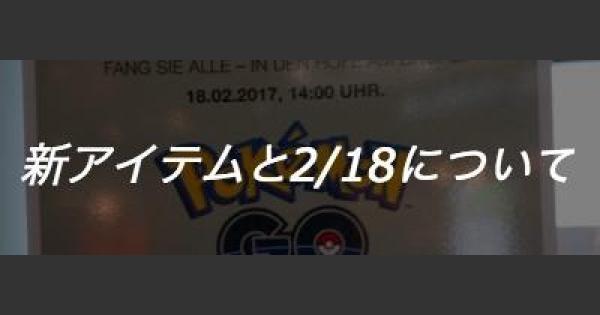 2/18にドイツで金銀イベント?他、ベリーなど追加情報も紹介