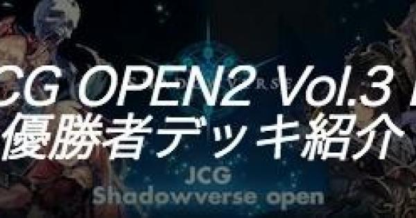 JCG OPEN2 Vol.3 B大会の優勝者デッキ紹介