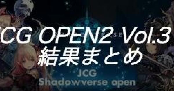 JCG OPEN2 Vol.3 A大会の結果まとめ