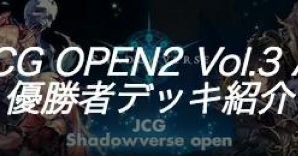 JCG OPEN2 Vol.3 A大会の優勝者デッキ紹介