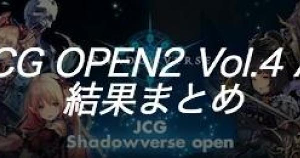 JCG OPEN2 Vol.4 A大会の結果まとめ