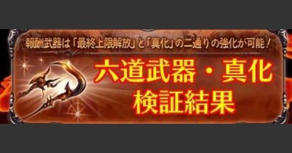 真・灼滅天の刃鎌(イフ斧)検証結果/すんどめ侍コラム