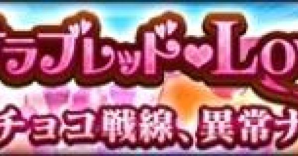 バレンタイン2017協力の攻略と適正   恋チョコ戦線