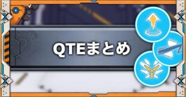 QTEの解説と発動条件一覧