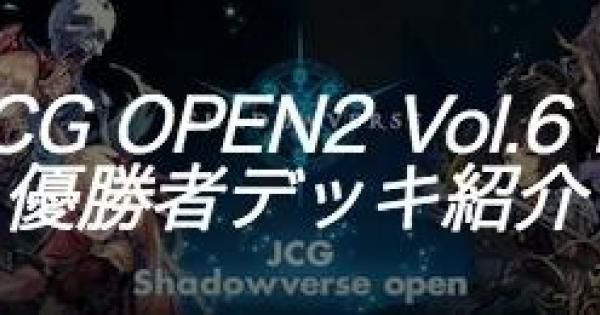JCG OPEN2 Vol.6 B大会の優勝者デッキ紹介