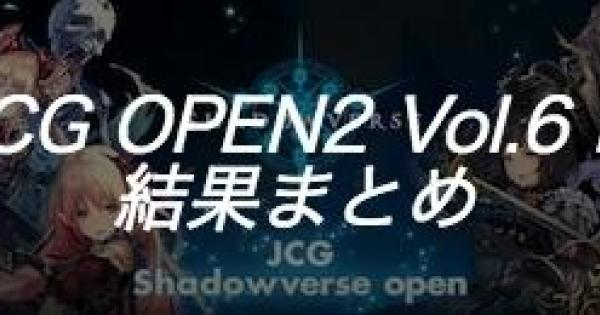 JCG OPEN2 Vol.6 B大会の結果まとめ