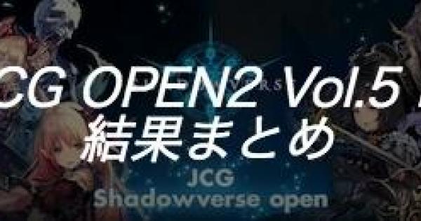 JCG OPEN2 Vol.5 B大会の結果まとめ