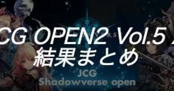 JCG OPEN2 Vol.5 A大会の結果まとめ