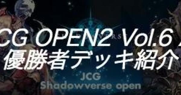 JCG OPEN2 Vol.6 A大会の優勝者デッキ紹介