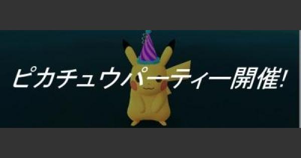 帽子ピカチュウが大量発生!生誕祭イベントでやるべきこと