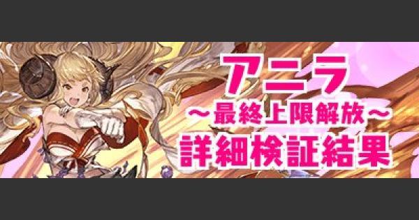 アニラ(最終解放)検証/すんどめ侍コラム