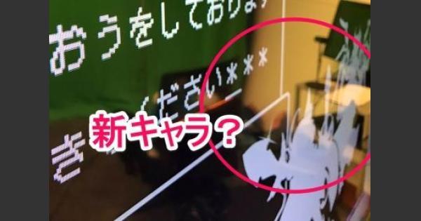 浅井Pのツイッターで謎の画面が?次のイベントは勇者魔王!?