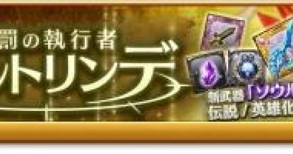 【ソロ限定】オルトリンデとの緒戦の攻略