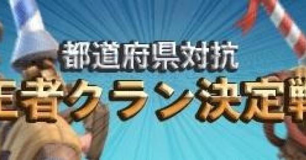 第1回都道府県対抗・王者クラン決定戦開催!