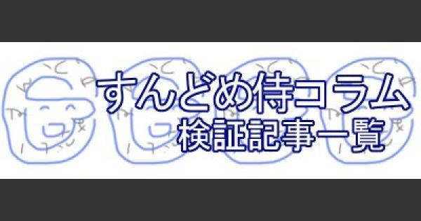 『すんどめ侍コラム』キャラ/武器等の検証記事まとめ