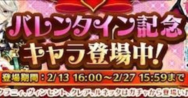 バレンタインガチャは16時まで!本日終了イベントをチェック!
