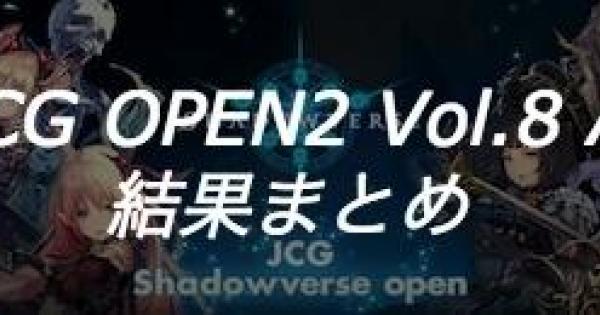 JCG OPEN2 Vol.8 A大会の結果まとめ