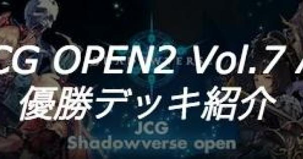 JCG OPEN2 Vol.7 A大会の優勝者デッキ紹介