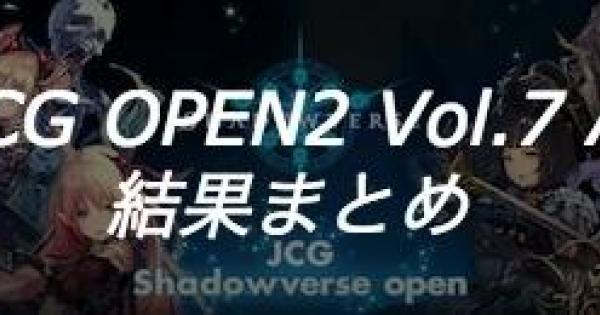 JCG OPEN2 Vol.7 A大会の結果まとめ