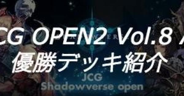 JCG OPEN2 Vol.8 A大会の優勝者デッキ紹介
