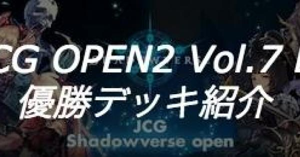 JCG OPEN2 Vol.7 B大会の優勝者デッキ紹介