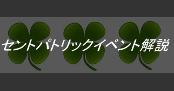 セントパトリックイベントについて!緑色のポケモンが出やすい?