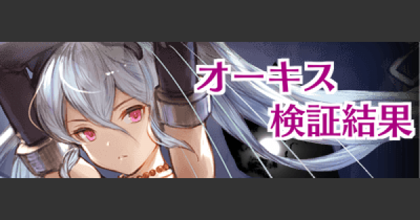 オーキス検証/すんどめ侍コラム
