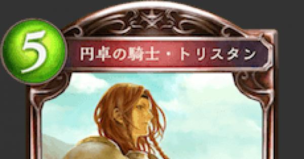 円卓の騎士・トリスタンの評価と採用デッキ