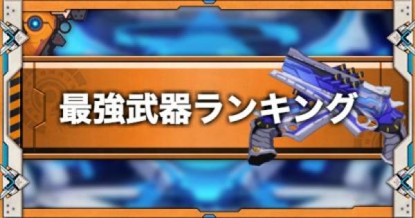 最強武器ランキング【8/15時点】