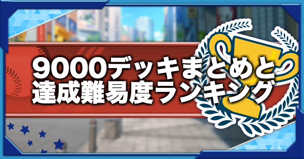 9000点(10000点)デッキまとめと達成難易度ランキング