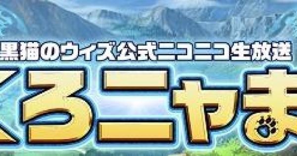 3月4日発表!ニコ生#23新情報まとめ