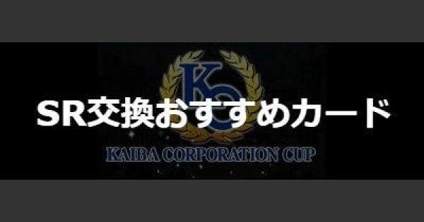 SRおすすめ交換カード|KCカップ報酬