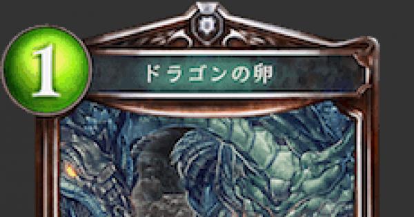 ドラゴンの卵の評価と採用デッキ