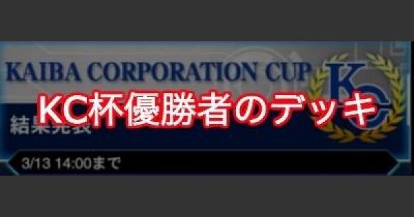 KCカップ優勝者のデッキ紹介|アジア最強のデッキはこれだ!