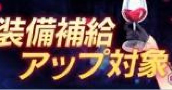 新ピックアップが発表!3/10(金)の12時から!