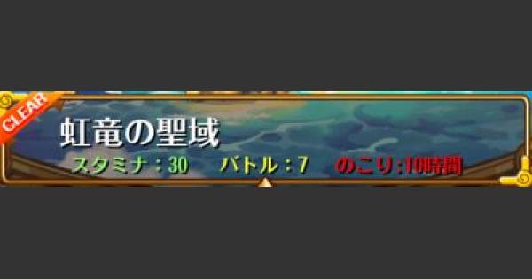 虹竜の聖域