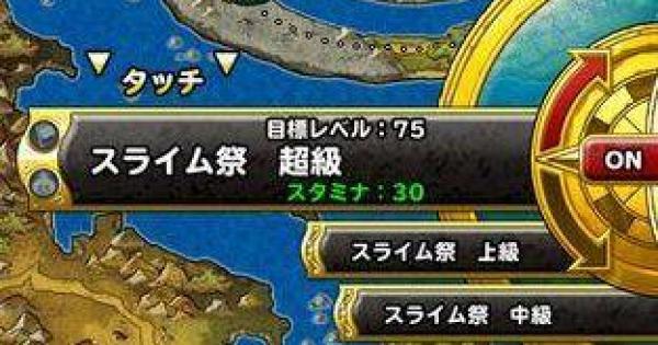 曜日クエスト「スライムカーニバル」【超級】攻略!