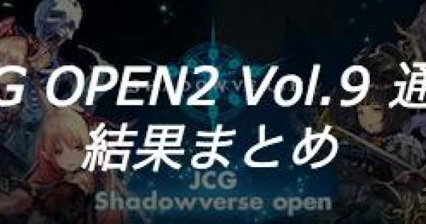 JCG OPEN2 Vol.9 通常大会の結果まとめ