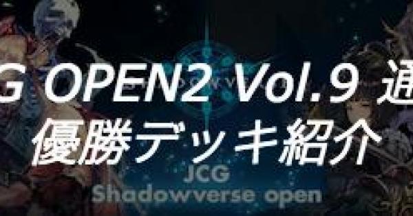 JCG OPEN2 Vol.9 通常大会の優勝者デッキ紹介