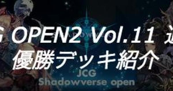 JCG OPEN2 Vol.11 通常大会の優勝者デッキ紹介