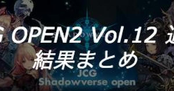 JCG OPEN2 Vol.12 通常大会の結果まとめ
