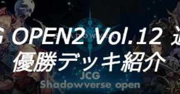 JCG OPEN2 Vol.12 通常大会の優勝者デッキ紹介