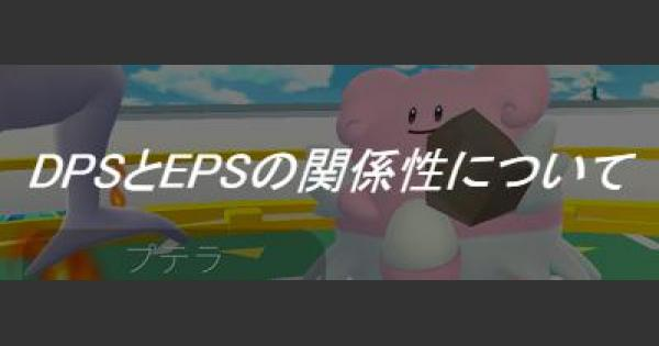 DPSとEPSについて!計算式やおすすめわざを紹介!