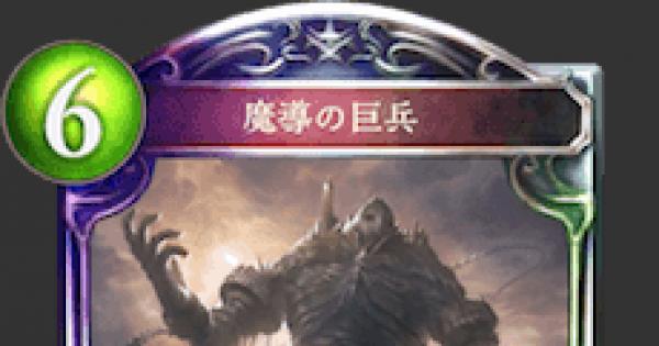 魔導の巨兵の評価と採用デッキ