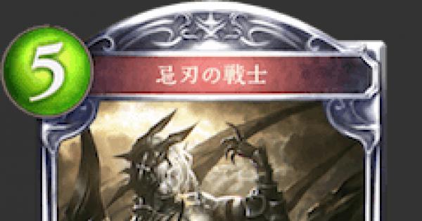 忌刃の戦士の評価と採用デッキ