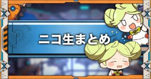 生放送(ニコ生)の最新情報まとめ【8/14放送】