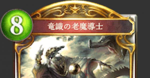 竜識の老魔導士の評価と採用デッキ