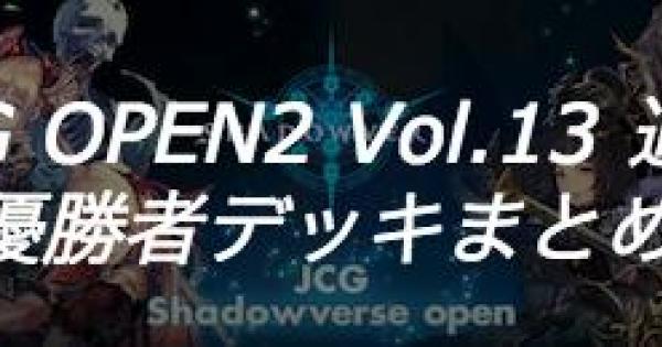 JCG OPEN2 Vol.13 通常大会の優勝者デッキ紹介