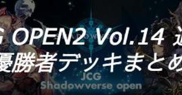JCG OPEN2 Vol.14 通常大会の優勝者デッキ紹介
